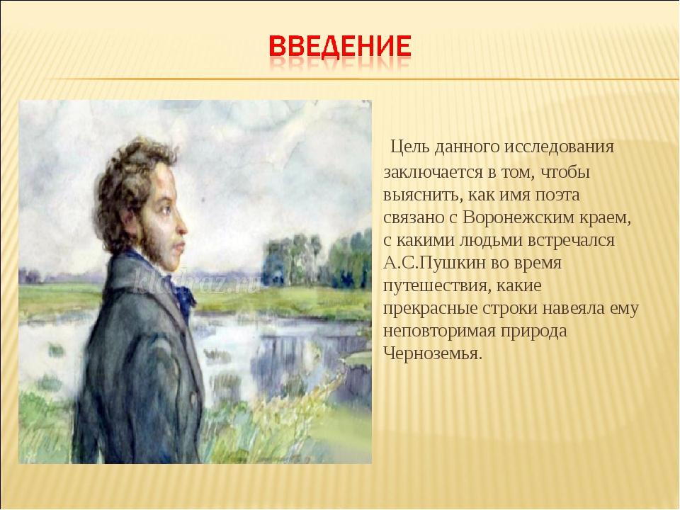 Цель данного исследования заключается в том, чтобы выяснить, как имя поэта с...