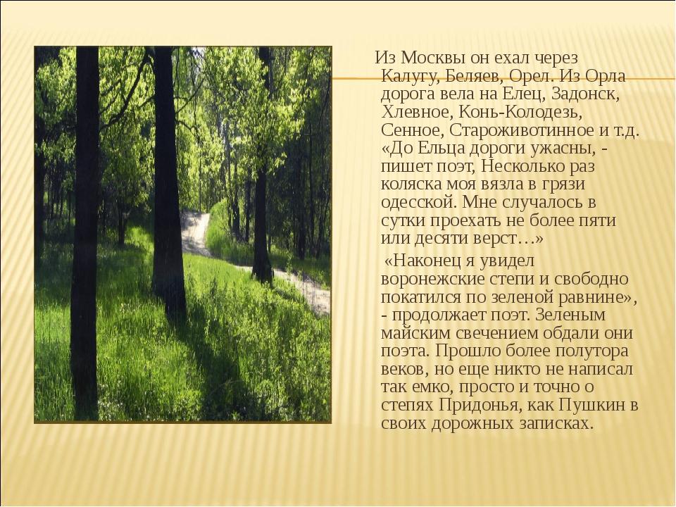 Из Москвы он ехал через Калугу, Беляев, Орел. Из Орла дорога вела на Елец, З...