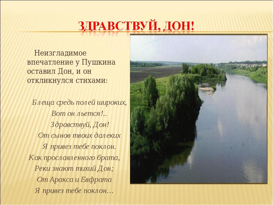 Неизгладимое впечатление у Пушкина оставил Дон, и он откликнулся стихами: Б...