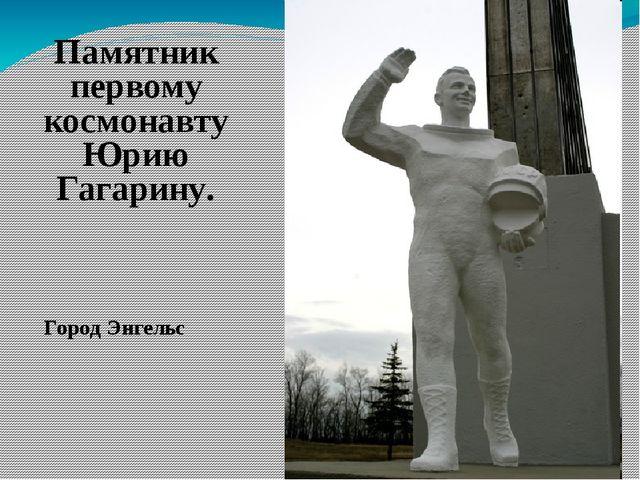 Памятник первому космонавту Юрию Гагарину. Город Энгельс