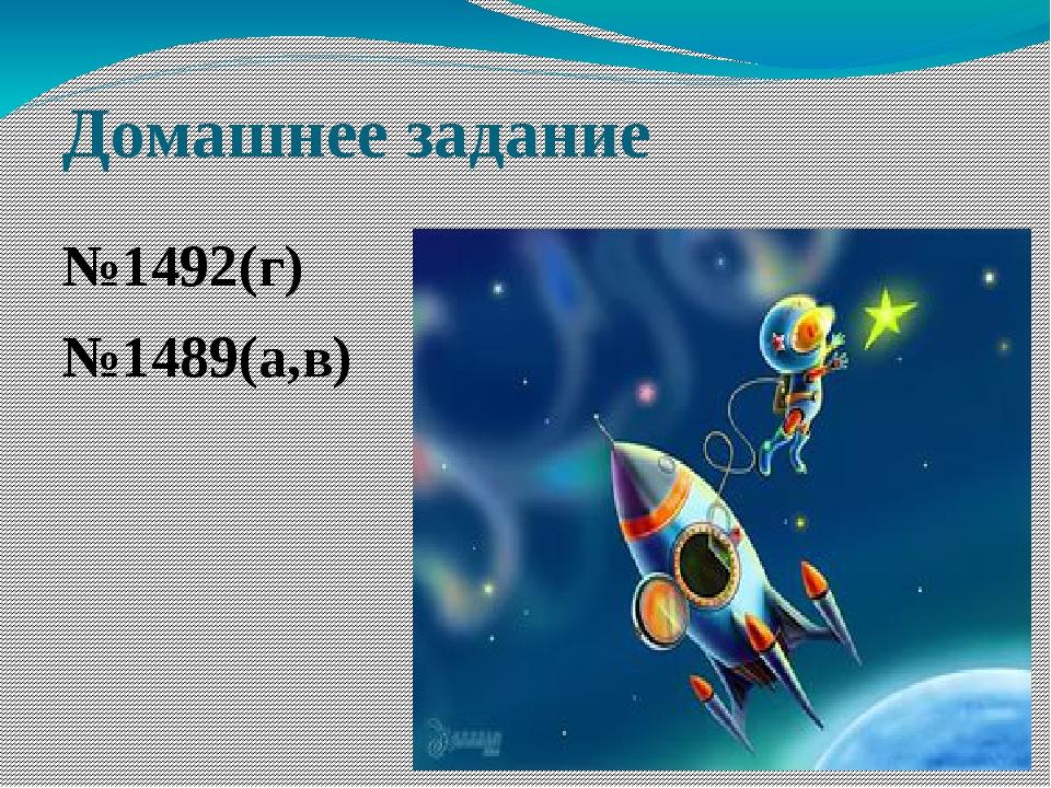 Домашнее задание №1492(г) №1489(а,в)
