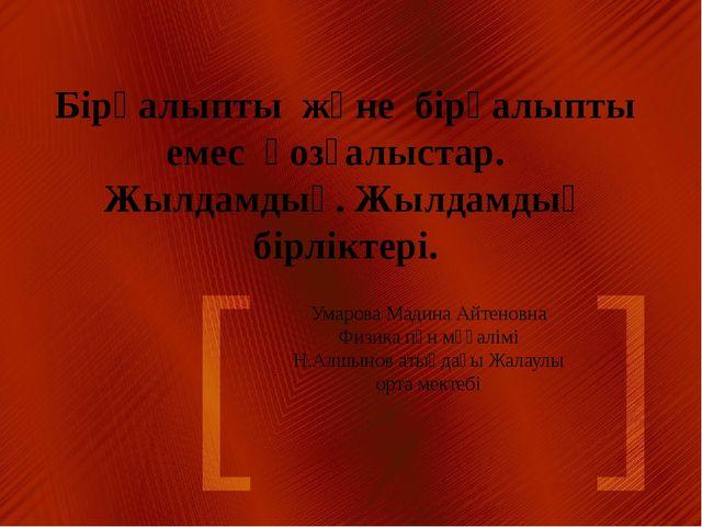 Умарова Мадина Айтеновна Физика пән мұғалімі Н.Алшынов атыңдағы Жалаулы орта...