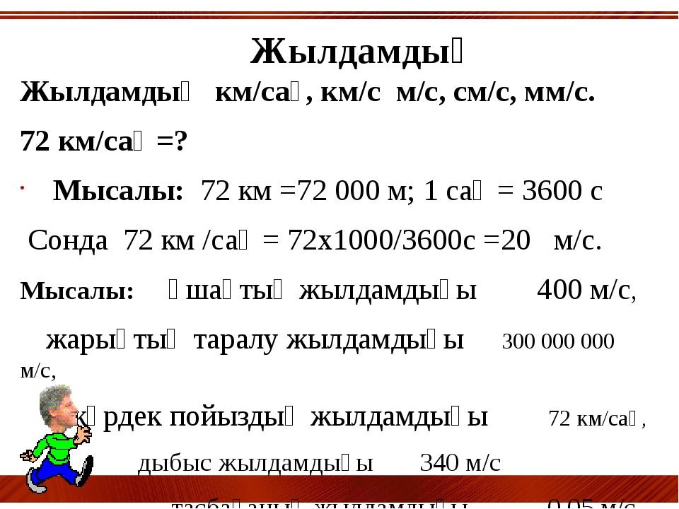 Жылдамдық Жылдамдық км/сағ, км/с м/с, см/с, мм/с. 72 км/сағ =? Мысалы: 72 км...