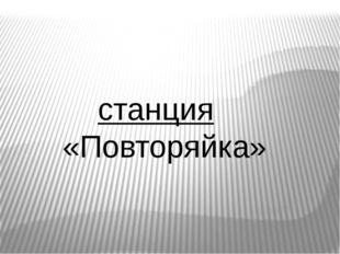 станция «Повторяйка»