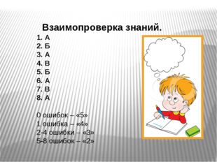 Взаимопроверка знаний. 1. А 2. Б 3. А 4. В 5. Б 6. А 7. В 8. А 0 ошибок – «5