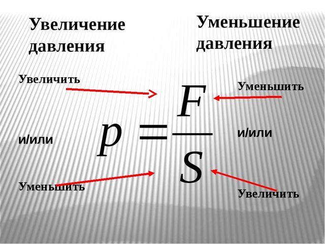 Увеличение давления Уменьшение давления Увеличить и/или Уменьшить Уменьшить и...