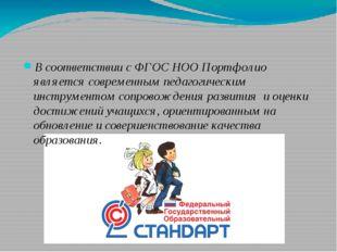 В соответствии с ФГОС НОО Портфолио является современным педагогическим инстр