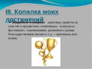 III. Копилка моих достижений  Наградной материал - дипломы, грамоты за участ
