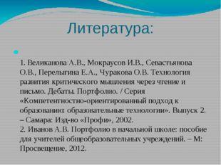 Литература: 1. Великанова А.В., Мокраусов И.В., Севастьянова О.В., Перелыгина