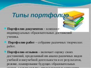 Типы портфолио Портфолио документов – комплект индивидуальных образовательных