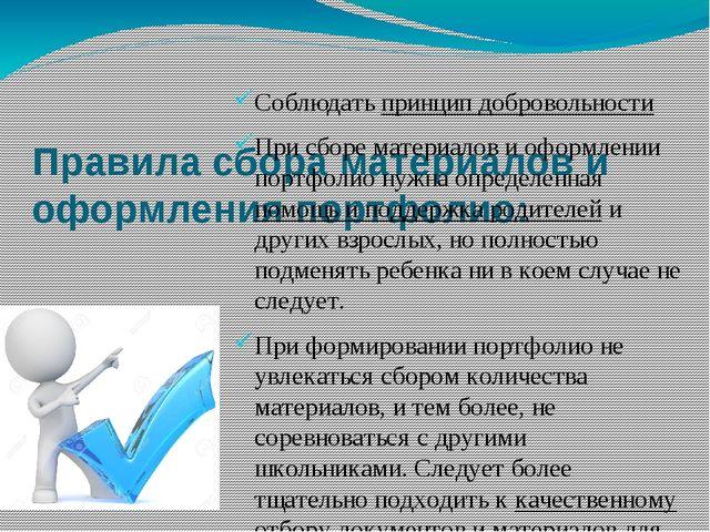 Правила сбора материалов и оформления портфолио: Соблюдать принцип добровольн...
