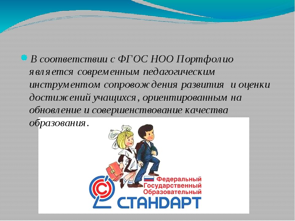 В соответствии с ФГОС НОО Портфолио является современным педагогическим инстр...