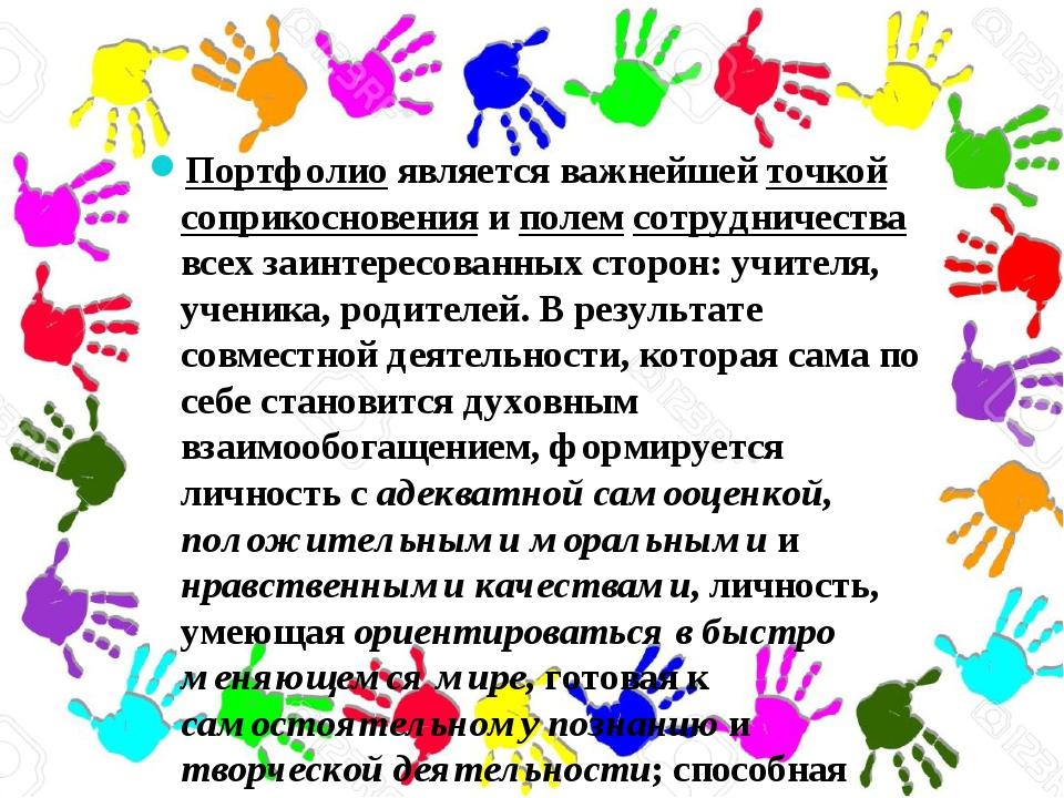 Портфолио является важнейшей точкой соприкосновения и полем сотрудничества вс...