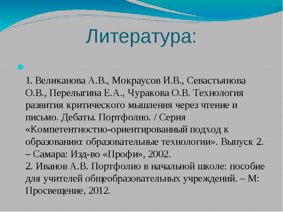 Литература: 1. Великанова А.В., Мокраусов И.В., Севастьянова О.В., Перелыгина...