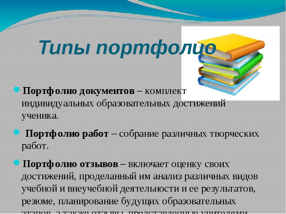Типы портфолио Портфолио документов – комплект индивидуальных образовательных...