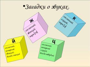 Загадки о звуках. согласный, звонкий, пара [ш] согласный, глухой, пара [г] со