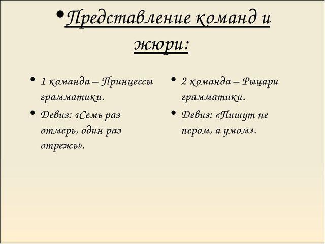 Представление команд и жюри: 1 команда – Принцессы грамматики. Девиз: «Семь р...