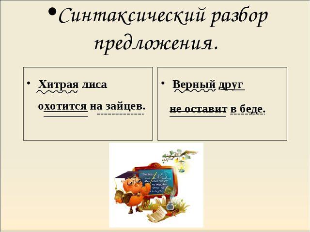 Синтаксический разбор предложения. Хитрая лиса охотится на зайцев. Верный дру...