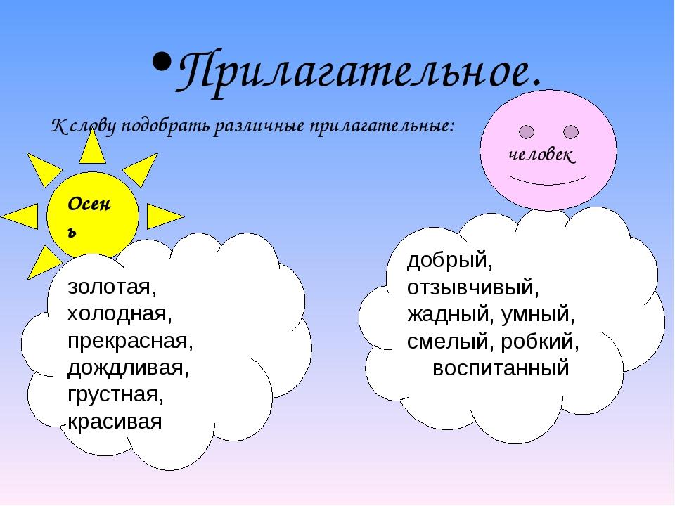 Прилагательное. К слову подобрать различные прилагательные: Осень добрый, отз...