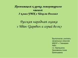 Презентация к уроку литературного чтения 3 класс УМК « Школа России» Русская