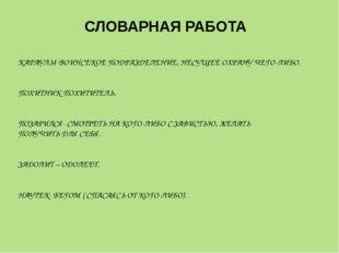 СЛОВАРНАЯ РАБОТА КАРАУЛЫ-ВОИНСЕКОЕ ПОДРАЗДЕЛЕНИЕ, НЕСУЩЕЕ ОХРАНУ ЧЕГО-ЛИБО. П