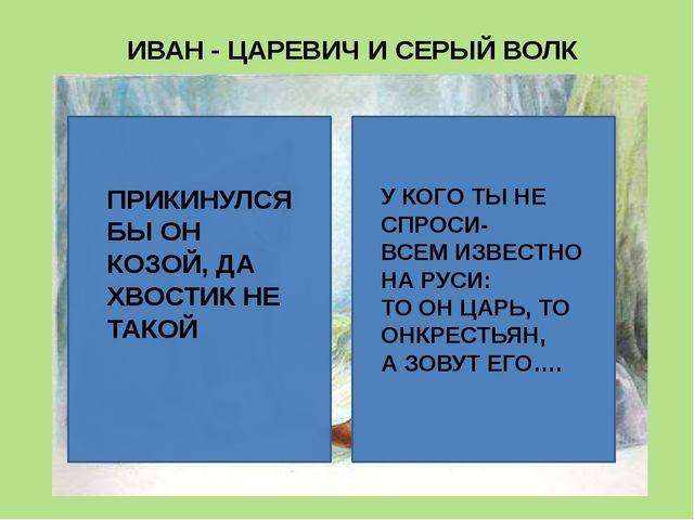 ПРИКИНУЛСЯ БЫ ОН КОЗОЙ, ДА ХВОСТИК НЕ ТАКОЙ У КОГО ТЫ НЕ СПРОСИ- ВСЕМ ИЗВЕСТ...