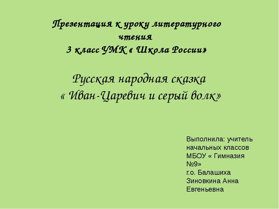 Презентация к уроку литературного чтения 3 класс УМК « Школа России» Русская...