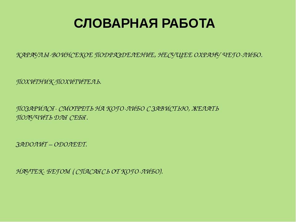 СЛОВАРНАЯ РАБОТА КАРАУЛЫ-ВОИНСЕКОЕ ПОДРАЗДЕЛЕНИЕ, НЕСУЩЕЕ ОХРАНУ ЧЕГО-ЛИБО. П...