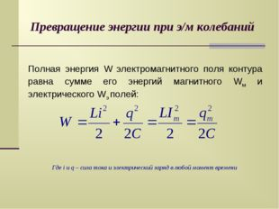 Полная энергия W электромагнитного поля контура равна сумме его энергий магн
