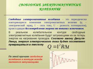 СВОБОДНЫЕ ЭЛЕКТРОМАГНИТНЫЕ КОЛЕБАНИЯ Свободные электромагнитные колебания – э