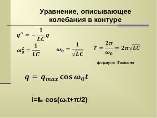 формула Томсона Уравнение, описывающее колебания в контуре i=Im cos(ω0t+π/2)