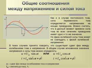 Как и в случае постоянного тока, сила переменного тока определяется напряжени