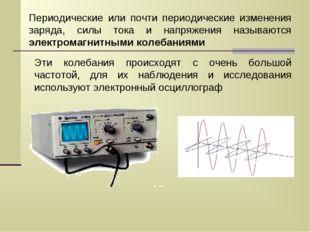 Эти колебания происходят с очень большой частотой, для их наблюдения и исслед