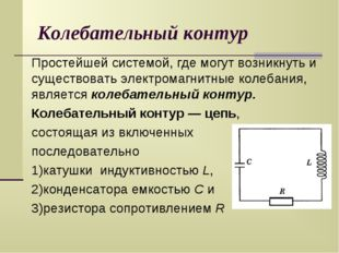 Колебательный контур Простейшей системой, где могут возникнуть и существовать