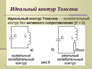 Идеальный контур Томсона Идеальный контур Томсона — колебательный контур без