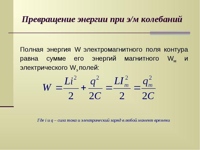 Полная энергия W электромагнитного поля контура равна сумме его энергий магн...