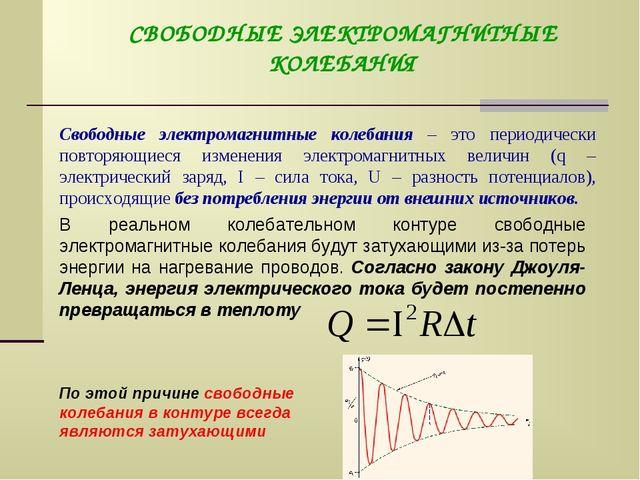 СВОБОДНЫЕ ЭЛЕКТРОМАГНИТНЫЕ КОЛЕБАНИЯ Свободные электромагнитные колебания – э...