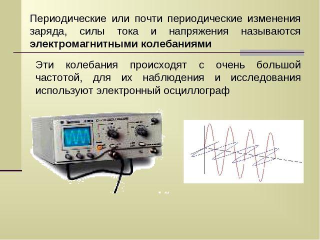 Эти колебания происходят с очень большой частотой, для их наблюдения и исслед...