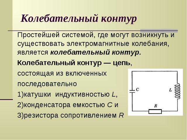 Колебательный контур Простейшей системой, где могут возникнуть и существовать...
