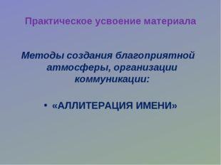 Практическое усвоение материала «АЛЛИТЕРАЦИЯ ИМЕНИ» Методы создания благоприя