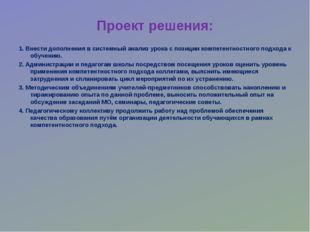 Проект решения: 1. Внести дополнения в системный анализ урока с позиции компе