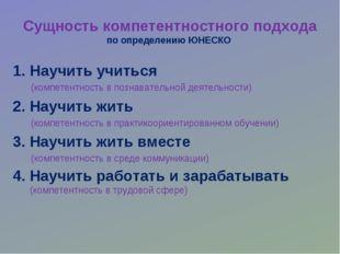 Сущность компетентностного подхода по определению ЮНЕСКО Научить учиться (ком