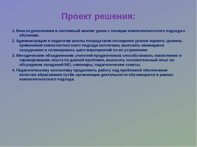 Проект решения: 1. Внести дополнения в системный анализ урока с позиции компе...