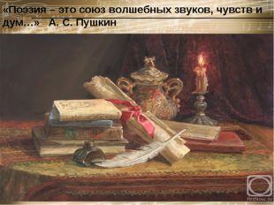 «Поэзия – это союз волшебных звуков, чувств и дум…» А. С. Пушкин