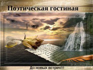 Поэтическая гостиная До новых встреч!!!
