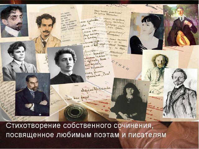 Стихотворение собственного сочинения, посвященное любимым поэтам и писателям
