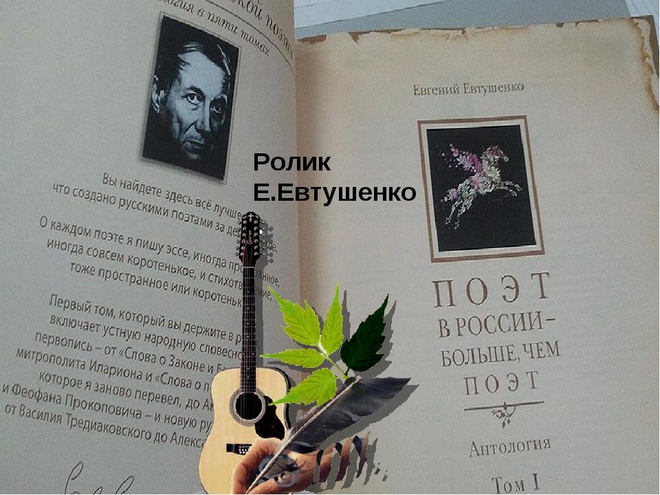 «Поэт в России – больше, чем поэт…» Ролик Е.Евтушенко