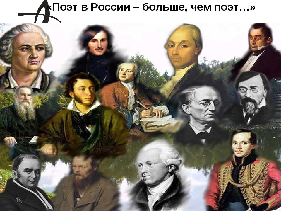 «Поэт в России – больше, чем поэт…»