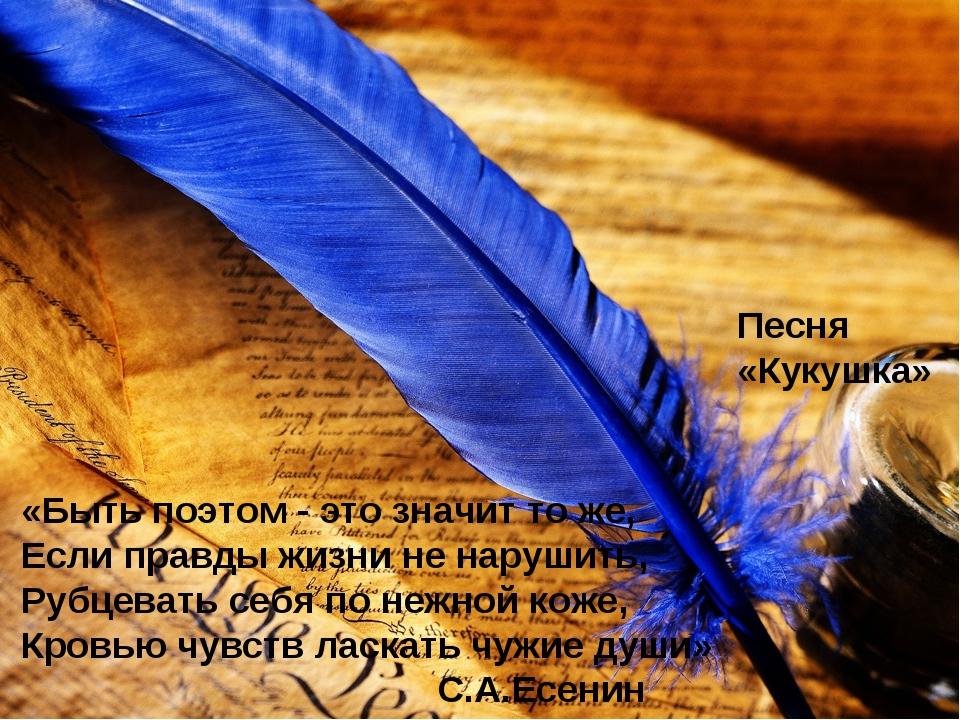 «Быть поэтом - это значит то же, Если правды жизни не нарушить, Рубцевать себ...