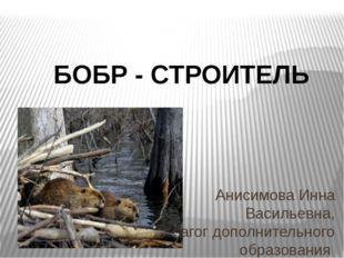 Анисимова Инна Васильевна, педагог дополнительного образования МБОУ ДОД «ЦДТ»
